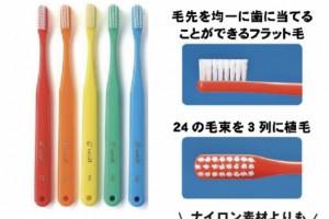 理想のプラークコントロールを追求した歯ブラシ タフト24!