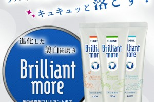知名度の有る ホワイトニング歯磨きペースト