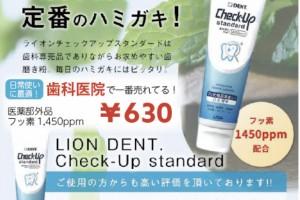 【虫歯予防】歯磨き粉はチェックアップ・スタンダードがおすすめ