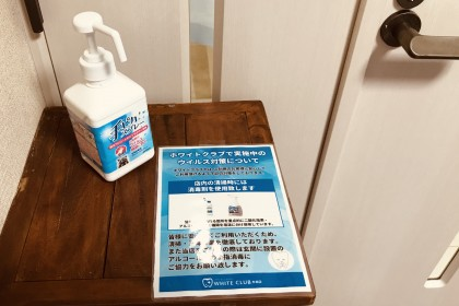 ☆当店の衛生管理について☆