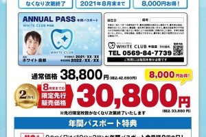 2021年度 年間パスポート限定先行販売開始!!